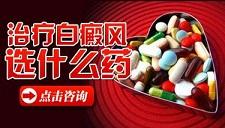 白癜风最新治疗方法